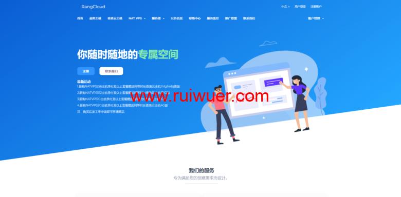 RangCloud:庆国庆香港CN2+BGP线路VPS七折优惠,1核/1G套餐月付13.8元起-瑞吾尔