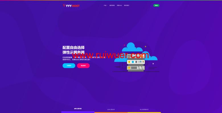 YYYhost:国庆优惠,美国GIA+AS9929线路套餐28元起,20M-50M带宽-瑞吾尔