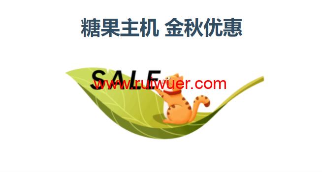 糖果主机:金秋优惠,虚拟主机5折(有独立IP),云服务器6折,香港/美国cn2/德国-瑞吾尔