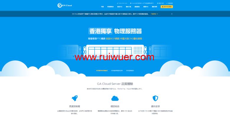 GA Cloud:香港机房直销无差价,10月活动物理机母机,动态IP服务器等产品5折续费同价-瑞吾尔