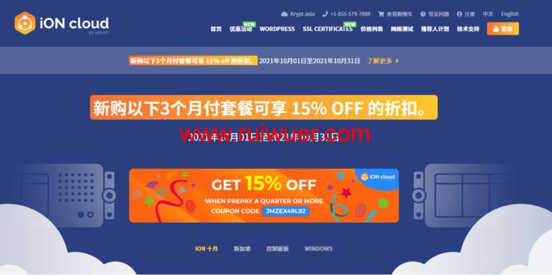 iON Cloud十月促销:美国洛杉矶/圣何塞云服务器,季付或以上享八五折-瑞吾尔