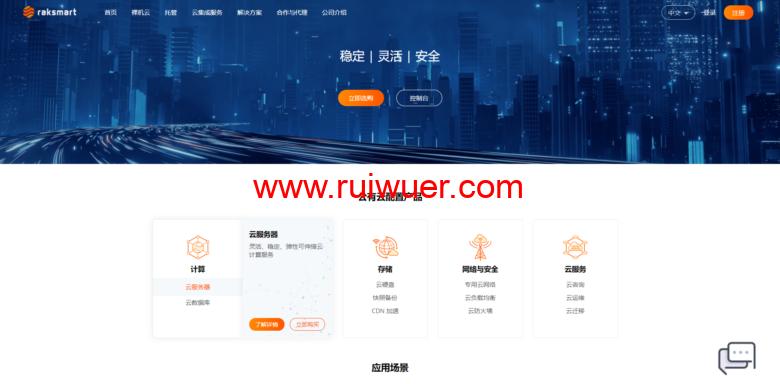 RAKsmart 10月新增香港云服务器且继续限时独立服务器和VPS半价-瑞吾尔