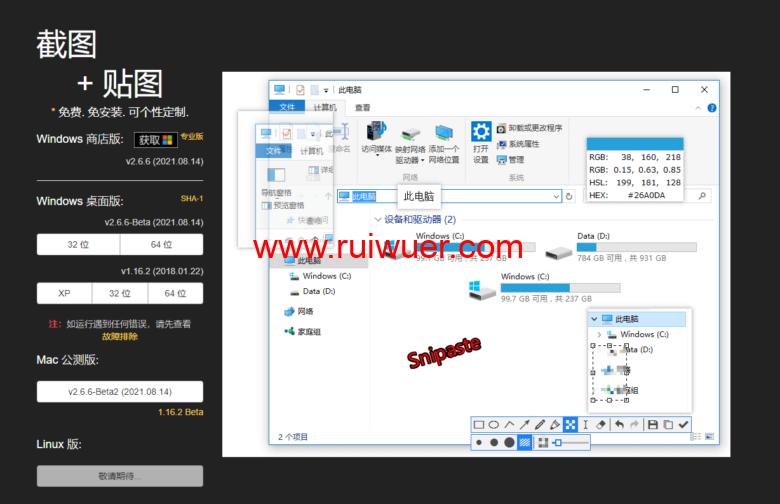 Windows/macOS 截图软件推荐:Snipaste 快捷截图/贴图/拼图-瑞吾尔