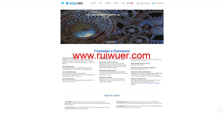 Robovps德国专用服务器:E3-1230v2/16GB内存/2TB硬盘/10TB流量/1Gbps/IPMI/30欧元/月起-瑞吾尔