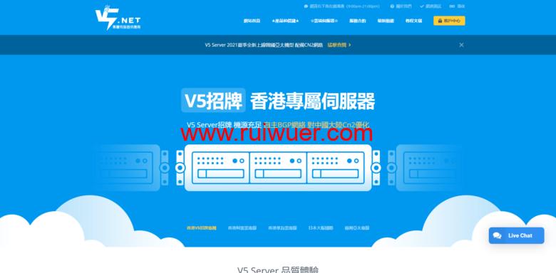 V5.NET:E5-2630v2/8G/240G SSD/5Mbps不限流量/2IP/香港华为云专线/月付318元-瑞吾尔