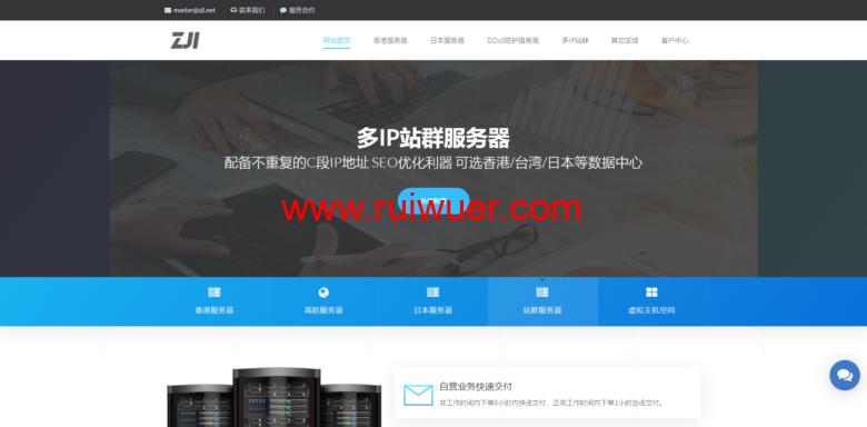 ZJI:双十一自营服务器55折起,香港葵湾E5服务器522元/月起-瑞吾尔